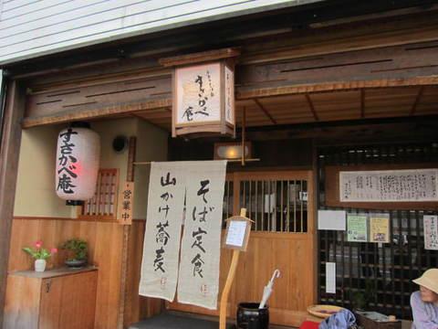 3・すさかべ庵.JPG