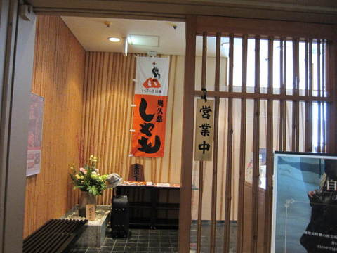 3・レストラン大蔵.JPG