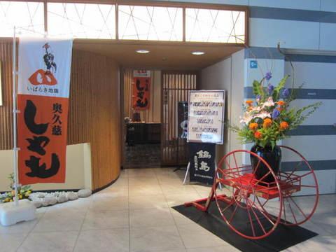 3・レストラン大蔵1.JPG