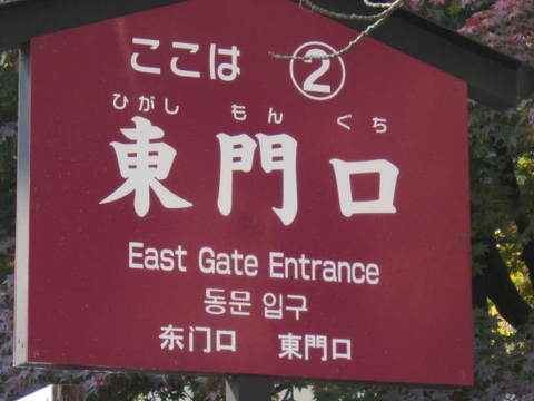 3・弘前城東門.JPG