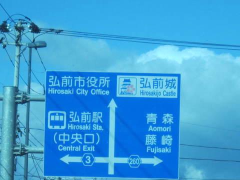 3・弘前道標3.JPG