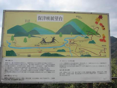 4・嵐山保津峡5.JPG
