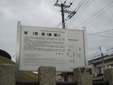 7・耳塚標.JPG
