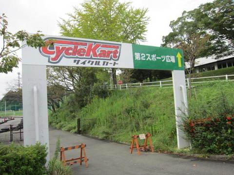 つま恋・サイクル広場.JPG