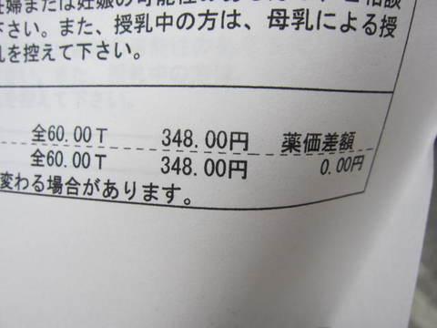 クスリ・1.JPG