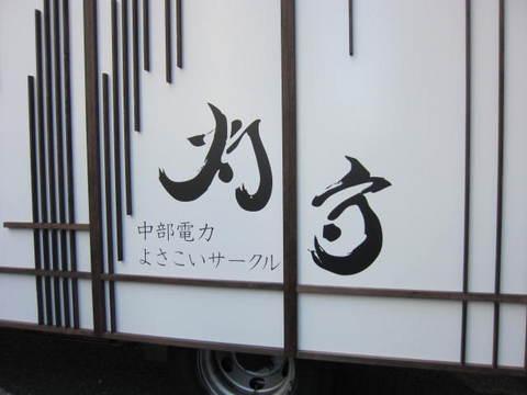 ド祭り2・車.JPG