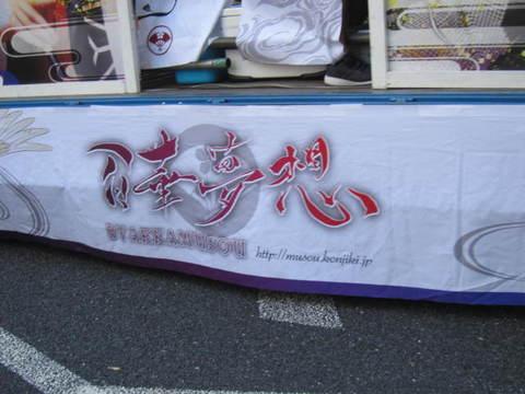 ド祭り4・車1.JPG