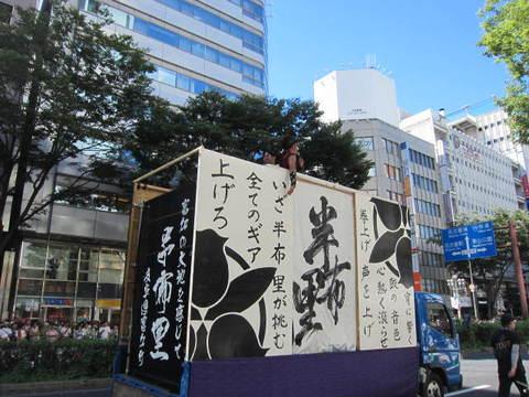 ド祭り8栄・車1.JPG