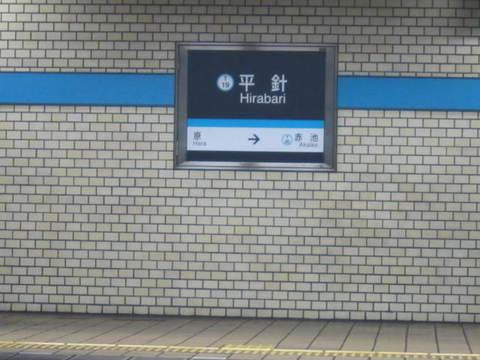 平針地下鉄.JPG