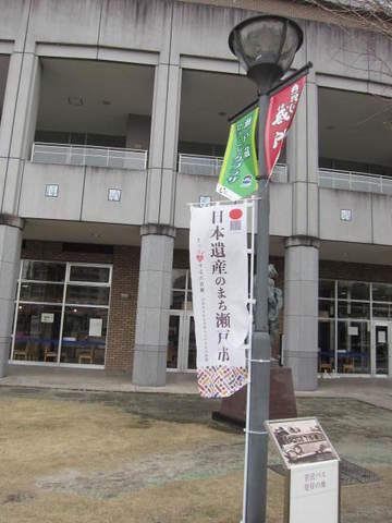 瀬戸蔵・1.JPG