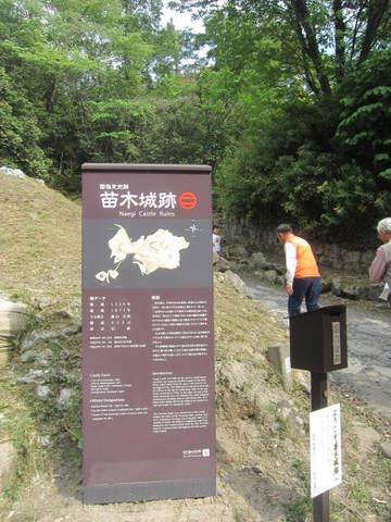 苗木城に.JPG