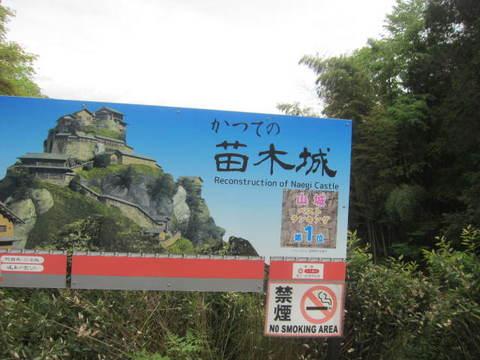 苗木城・1.JPG
