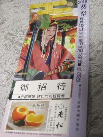葵祭りチケット.JPG