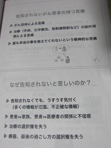 講座1・16.JPG
