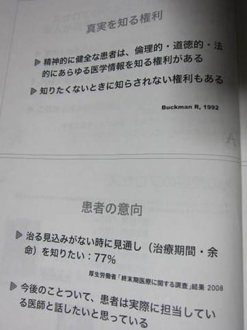 講座1・19.JPG