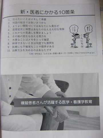 講座1・9.JPG
