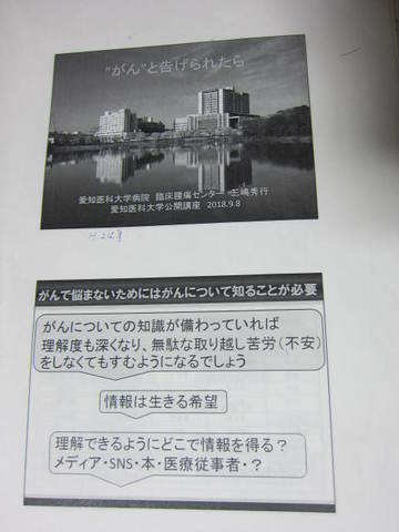 講座2.JPG