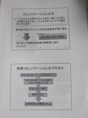 講座2・1.JPG