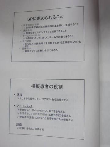 講座2・10.JPG
