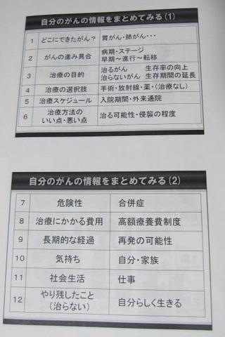 講座2・2.JPG