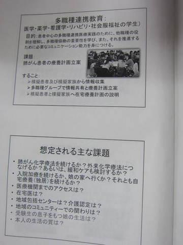 講座2・6.JPG