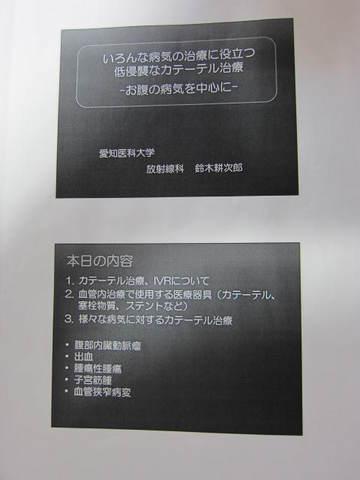 1・講座.JPG