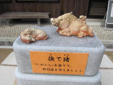 2の4和気神社撫で亥.JPG