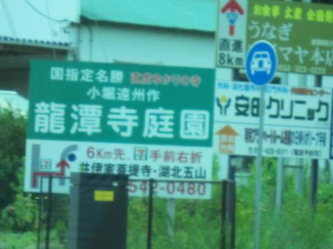 5・浜名湖に2.JPG