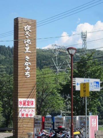 6・道の駅さかうち1.JPG